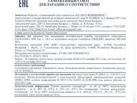 Подробнее: Получена декларация таможенного союза на терминалы GALILEOSKY